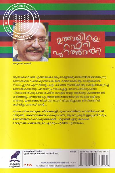 back image of Mathayiye Raferee Prathaakki