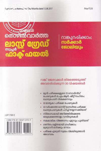 back image of Mathrubhumi Thozhilvartha Late Grade Super Fact File