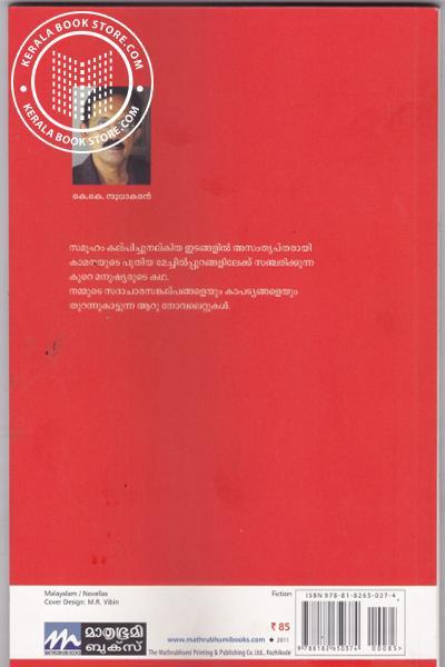back image of Mattu Palarudeyum Kaamukan