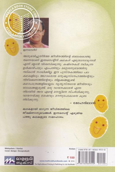 back image of Mazhakkannadi