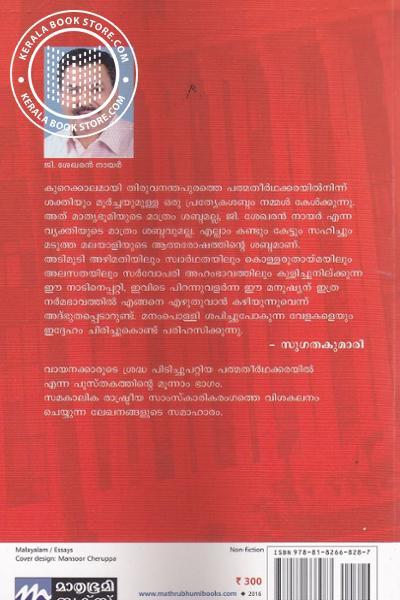 back image of Mazhakondu Mathram Mulakkatha Vithukal