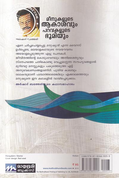 back image of Meenukalude Aakashavum Paravalude Bhoomiyum