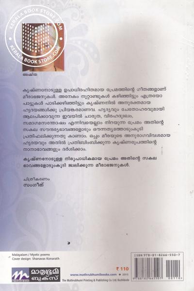 back image of മീര പാടുന്നു
