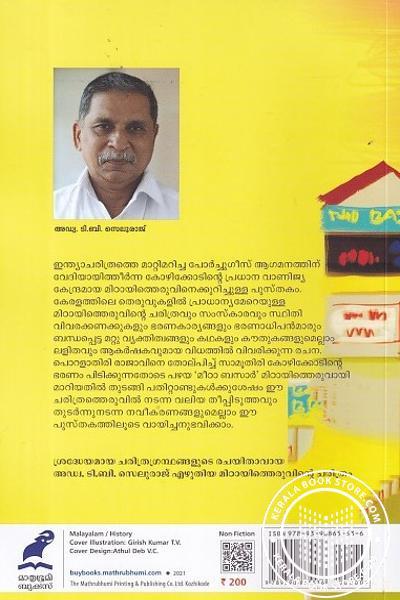 back image of മിഠായിത്തെരുവ് - അഡ്വ ടി ബി സെലുരാജ്
