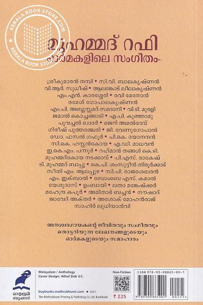 back image of മുഹമ്മദ് റഫി- ഓർമകളിലെ സംഗീതം
