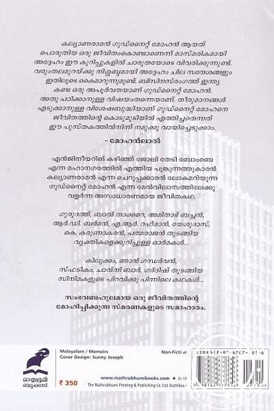 back image of Mohanam