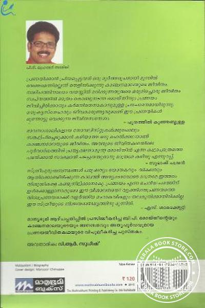 back image of Moideen Kanchana Mala