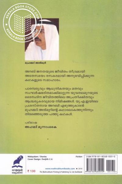 back image of മൊണാലിസയുടെ കണ്ണുചിമ്മൽ