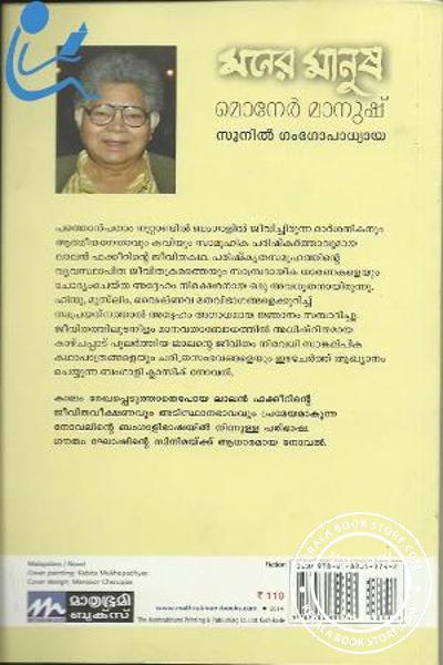 back image of മൊനേര് മാനുഷ്