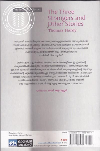 back image of Moonnu Aparichitharum Mattu Kathakalum
