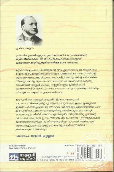 back image of മോപ്പസാങ് പരിചാരകന്റെ ഓര്മ്മകള്