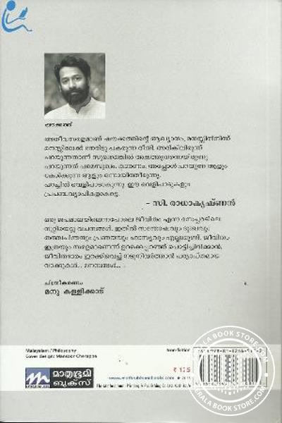 back image of മൊഴിയാഴം
