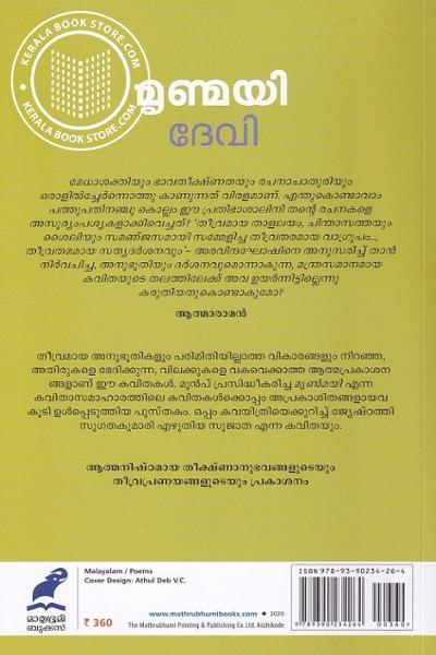 back image of മൃണ്മയി