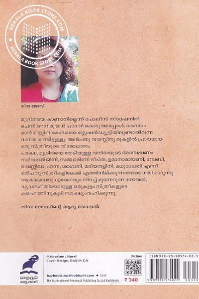 back image of മുദ്രിത