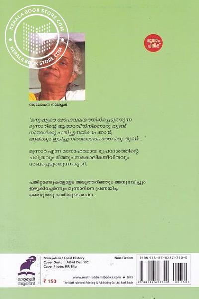 back image of Munnarinte Kadha