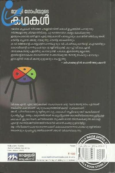 back image of Murali Gopiyude Kathakal