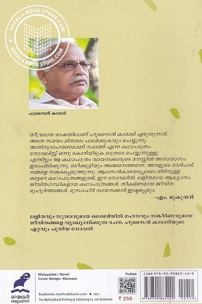 back image of മുസാഫിർ