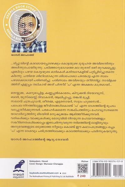 back image of മുതാർക്കുന്നിലെ മുസല്ലകൾ