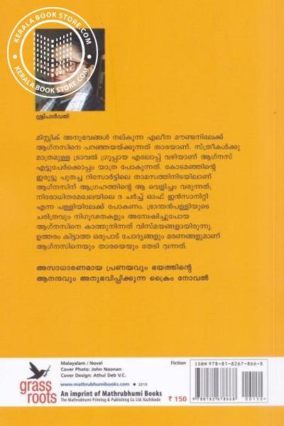 back image of മിസ്റ്റിക് മൗണ്ടന്