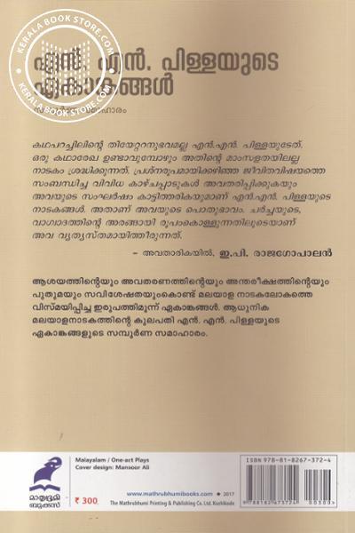 back image of എന് എന് പിള്ളയുടെ ഏകാങ്കങ്ങള്