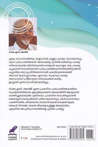 back image of Naadodikkappalil Nalumasam