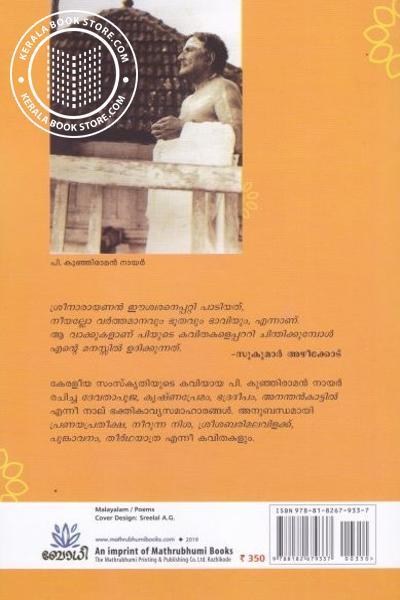 back image of നാല്ഭക്തി കാവ്യങ്ങള്