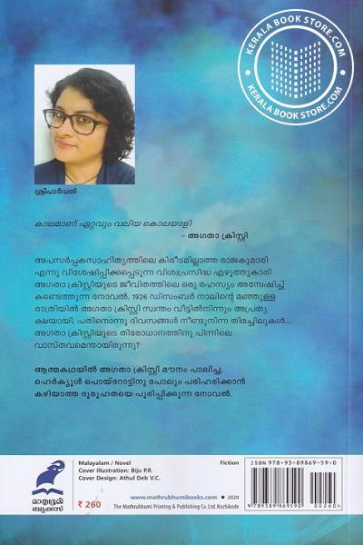 back image of നായിക അഗതാ ക്രിസ്റ്റി