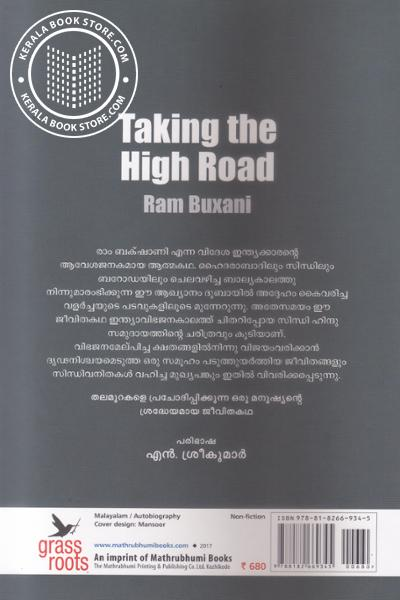 back image of Nadannu Theertha Vazhikal
