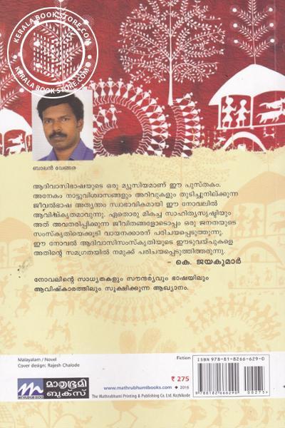 back image of Nadikalakan Kshanikkunnu