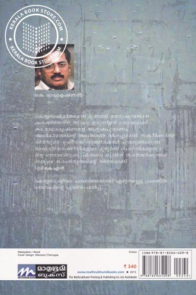 back image of നഹുഷപുരാണം