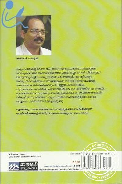 back image of Nakshathrangalude Chiri