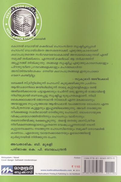 back image of Nalvar Chinhnam