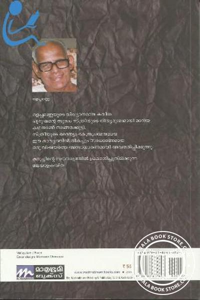 back image of നങ്ങേമക്കുട്ടി