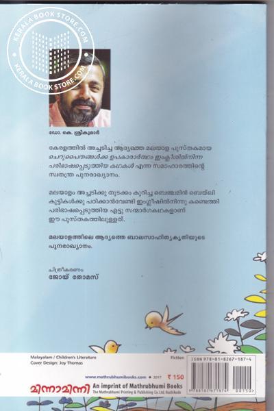 back image of Nanmayude Poomaram