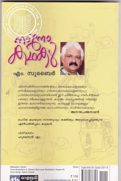 back image of Nano Kathakal