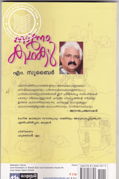 back image of Nano Kathakal