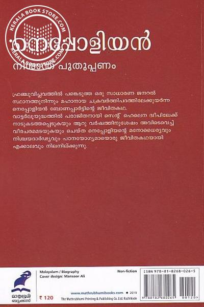 back image of നെപ്പോളിയന്