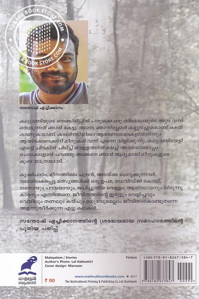 back image of Naranayum Paravayayum