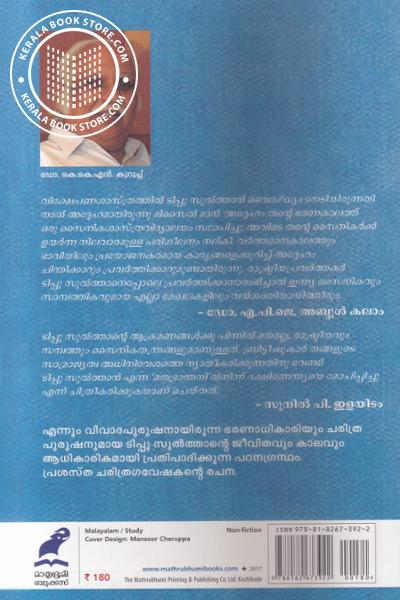 back image of Navab Tippu Sulthan Oru Padanam