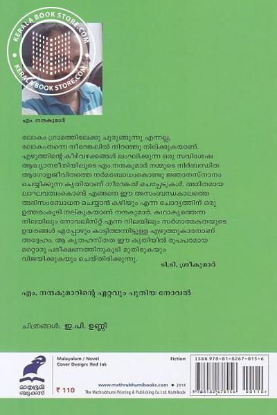 back image of Neerenkal Cheppedukal