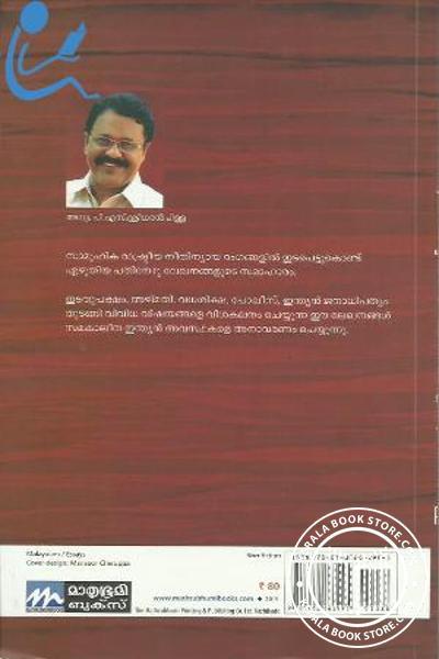 back image of Neethyude Rashtreeyem