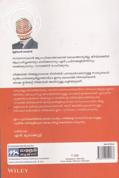 back image of Nigaludethaya Reethiyil Sambannayakam