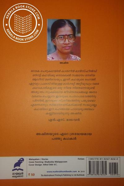 back image of Nilaavinte Naattil