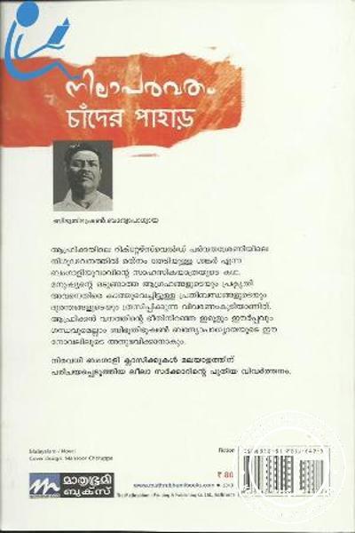 back image of നിലാപര്വതം