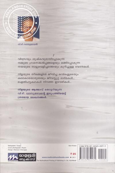 back image of Nilayile Nattuvelicham