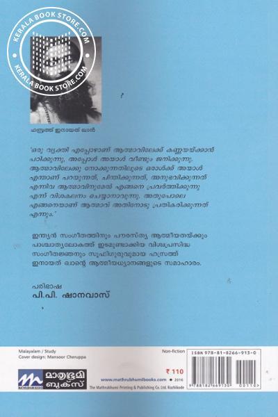 back image of നിത്യധ്യാനം