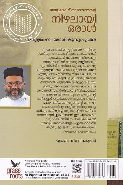 back image of നിഴലായി ഒരാള്