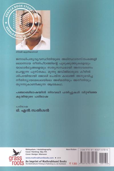 back image of Njan Judgiyude Sipayiyaayirunnu