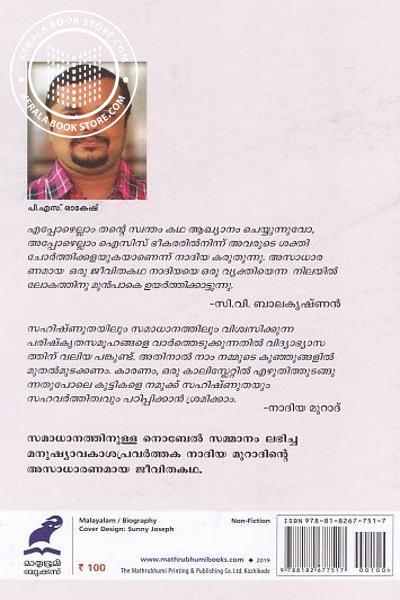 back image of ഞാൻ നാദിയ മുറാദ്