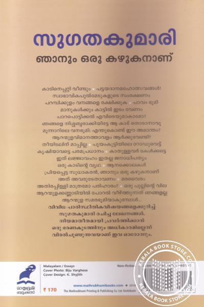 back image of Njanum Oru Kazhukananu